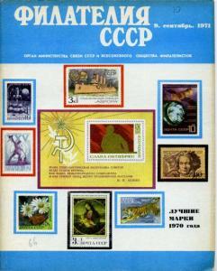 Филателия СССР 1971 №09