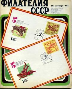 Филателия СССР 1971 №10