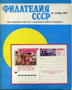 Филателия СССР 1971 №11