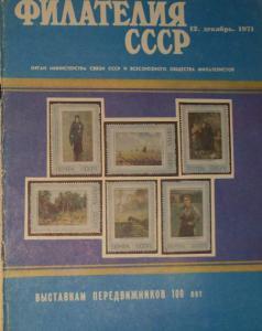 Филателия СССР 1971 №12