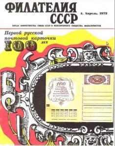 Филателия СССР 1972 №04