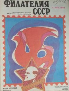 Филателия СССР 1972 №05