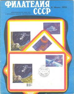 Филателия СССР 1972 №06