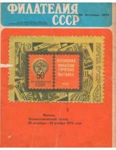 Филателия СССР 1972 №10