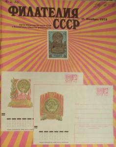 Филателия СССР 1972 №11