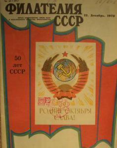 Филателия СССР 1972 №12