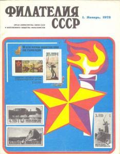 Филателия СССР 1973 №01