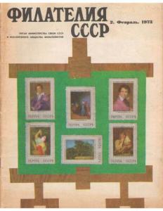 Филателия СССР 1973 №02