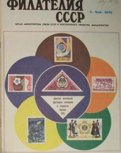 Филателия СССР 1973 №05