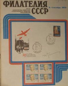 Филателия СССР 1973 №09