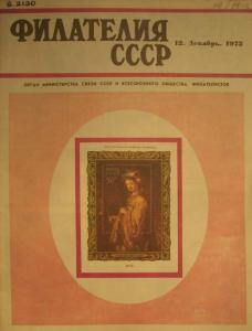 Филателия СССР 1973 №12