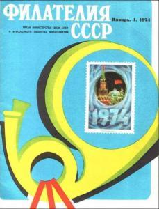 Филателия СССР 1974 №01