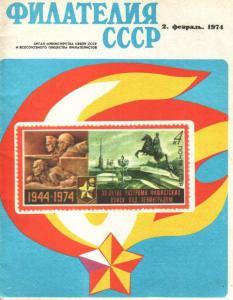Филателия СССР 1974 №02