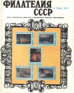 Филателия СССР 1974 №03