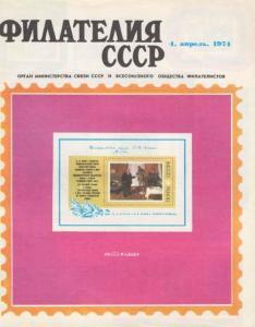 Филателия СССР 1974 №04