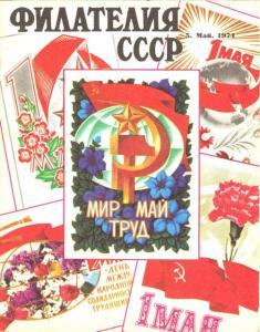 Филателия СССР 1974 №05