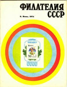 Филателия СССР 1974 №06