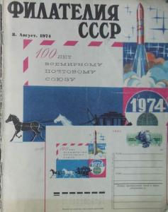 Филателия СССР 1974 №08