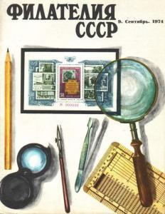 Филателия СССР 1974 №09