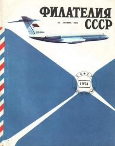 Филателия СССР 1974 №10