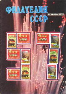 Филателия СССР 1974 №11