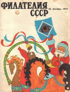 Филателия СССР 1974 №12