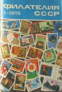 Филателия СССР 1975 №01