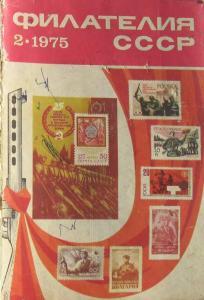 Филателия СССР 1975 №02