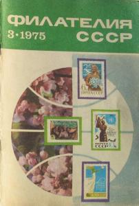 Филателия СССР 1975 №03