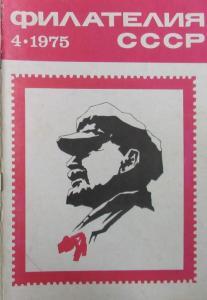 Филателия СССР 1975 №04