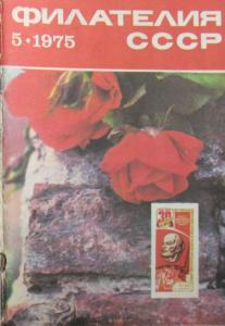 Филателия СССР 1975 №05
