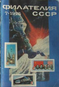 Филателия СССР 1975 №07