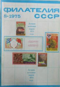 Филателия СССР 1975 №08
