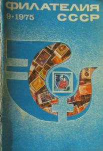 Филателия СССР 1975 №09