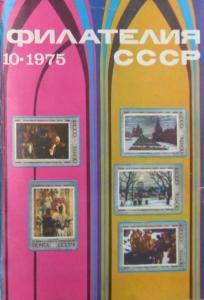 Филателия СССР 1975 №10