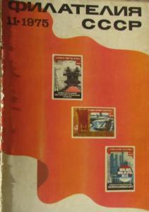 Филателия СССР 1975 №11