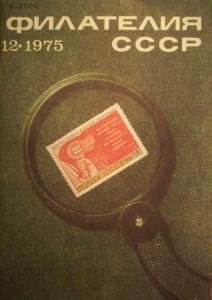 Филателия СССР 1975 №12