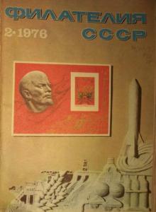 Филателия СССР 1976 №02