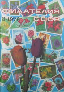 Филателия СССР 1976 №03