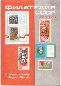 Филателия СССР 1976 №05