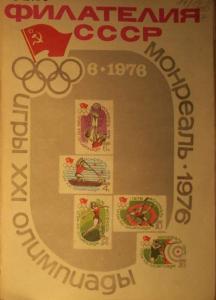 Филателия СССР 1976 №06