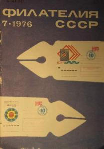 Филателия СССР 1976 №07
