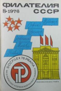 Филателия СССР 1976 №08