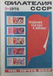 Филателия СССР 1976 №09