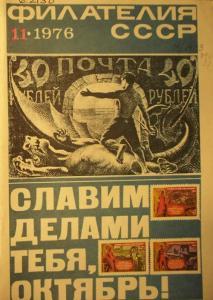 Филателия СССР 1976 №11