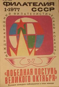 Филателия СССР 1977 №01