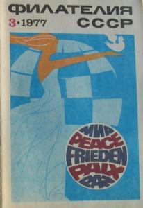 Филателия СССР 1977 №03