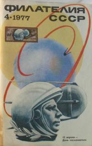 Филателия СССР 1977 №04