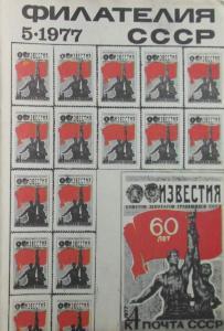Филателия СССР 1977 №05