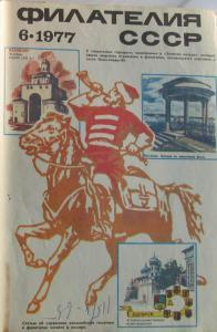 Филателия СССР 1977 №06
